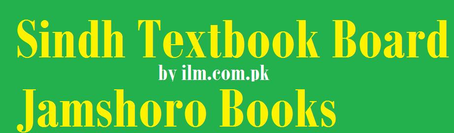 Sindh Textbook Board Jamshoro Books PDF 2021 Download
